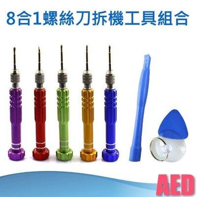 ⏪ AED ⏩ 手機維修工具 拆機工具組 8合1件套組 手機 平板 鋁合金螺絲刀