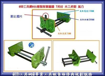 @UD工具網@7英吋木工虎鉗 穩定夾取面積寬 木工工藝施做好幫手 鑄鐵構造堅固耐用