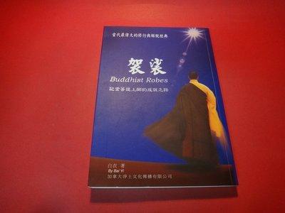 【愛悅二手書坊 32-13】袈裟:記金菩提上師的成就之路   白衣/著   加拿大淨土文化