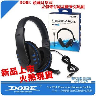 ☆電玩遊戲王☆現貨 DOBE PS4 XBOX ONE NS SWITCH 頭戴耳罩式立體聲有線耳機麥克風組 遊戲聊天