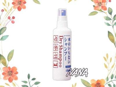 ♡NANA♡SHISEIDO 資生堂 秀髮乾洗劑 150ml