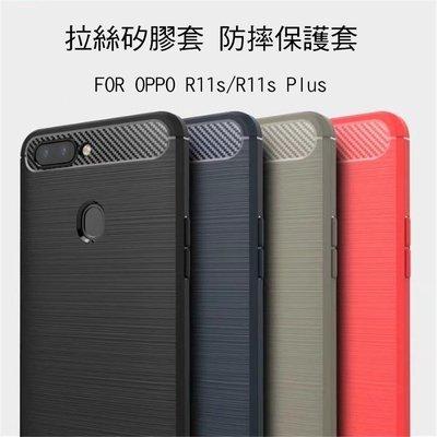 *Phone寶*OPPO R11s/R11s Plus 拉絲矽膠套 TPU 防摔套 手機殼 保護套