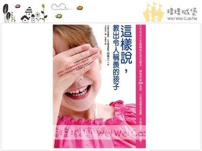 ♪♫瑋瑋城堡✲親子教養書♪♫ (二手書出售) 這樣說,教出令人稱羨的孩子!作者明橋大二