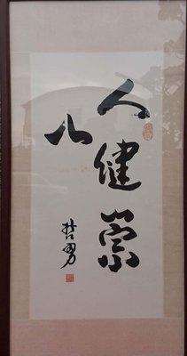 【赤兔馬書房】李哲男老師書法  人健崇心