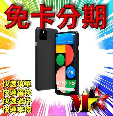 ☆摩曼星創通訊☆無卡分期 Google Pixel 4a 5G手機 6G/128G  無卡分期 免信用卡 高過件率