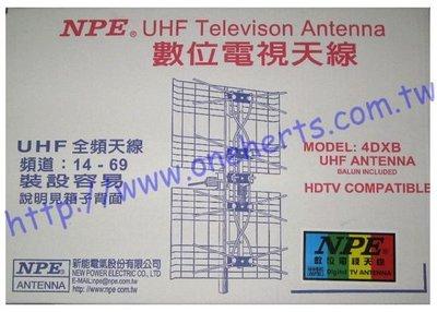 數位天線 NPE-4DXB 山區及訊號較弱的地方 公視與民視 高畫質4K電視專用 數位電視救星 大樓 社區天線