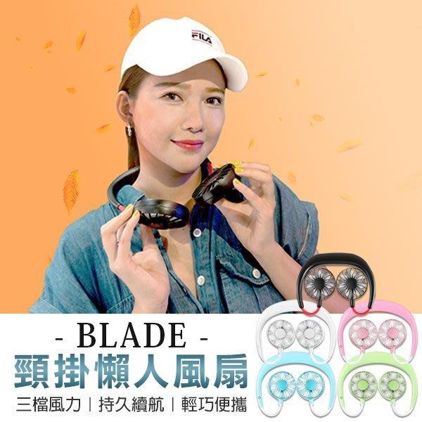 【coni mall】BLADE頸掛懶人風扇 現貨 當天出貨 USB風扇 充電 三檔 續航持久 便攜 大風量
