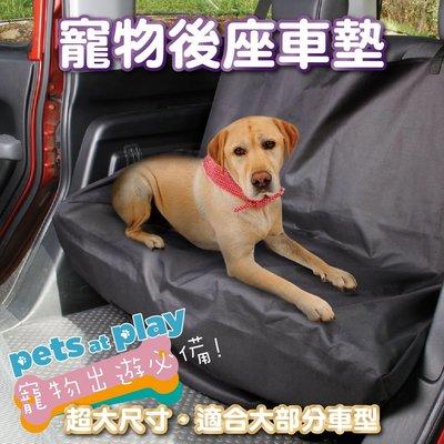 ❤牛姐汽車購物❤【汽車寵物後座墊pets at play】尼龍布|防止污垢刮痕|保潔墊