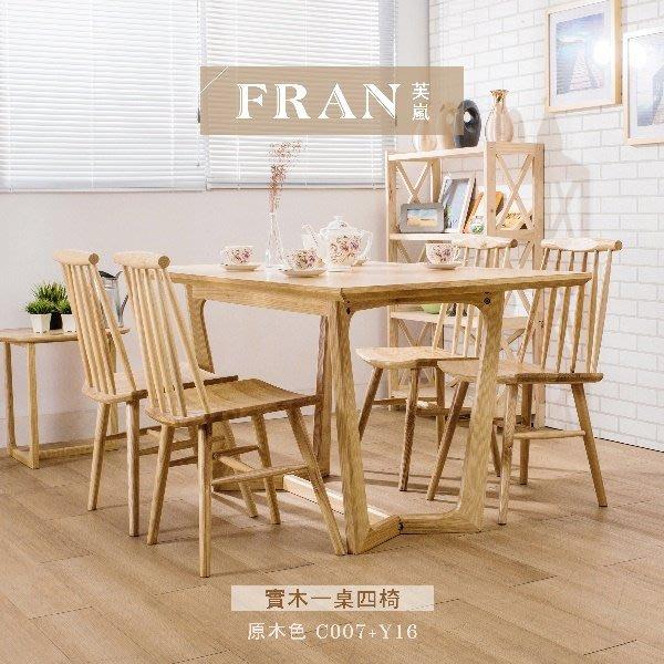 【多瓦娜】佳櫥世界  Fran芙嵐實木一桌四椅-兩色 C007+Y16