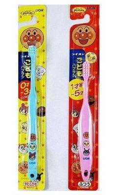 麵包超人牙刷 0~3 1~5歲孩童專用 幼童牙刷 幼兒牙刷 (顏色隨機出貨)