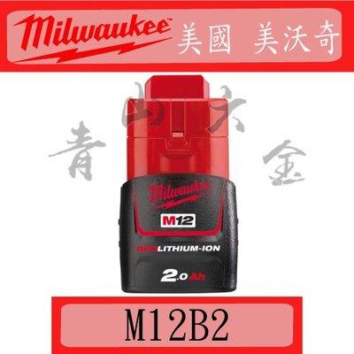 『青山六金』附發票 美國 美沃奇 Milwaukee M12 B2 12V 2.0AH 充電器 鋰電池 充電電池 台中市