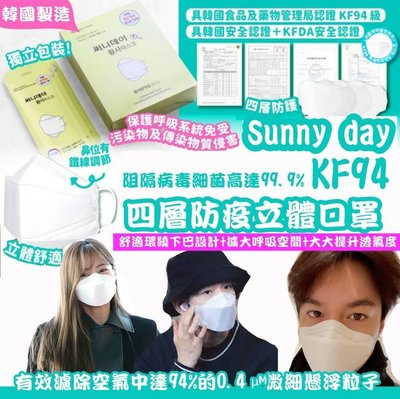 🎉韓國非醫療Sunny day KF94口罩(10片) 單片包裝 $190