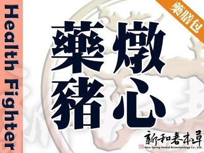藥燉豬心【藥膳料理包】【新和春本草】【新和春中藥房】