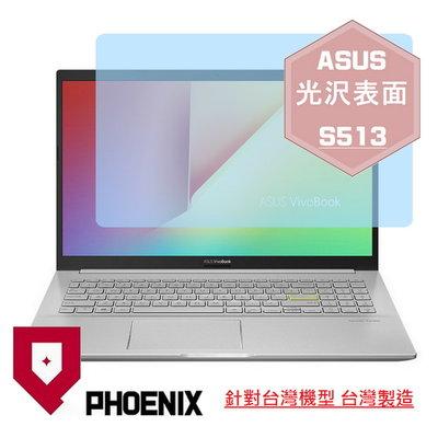 【PHOENIX】ASUS S513 S513EP S513EQ 適用 高流速 光澤亮型 螢幕保護貼 + 鍵盤保護膜