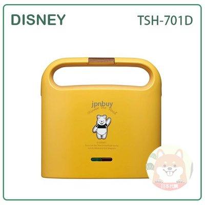 【現貨】日本 DISNEY 迪士尼 POOH 小熊維尼 小豬 維尼熊 熱壓 吐司機 圖案 三明治機 TSH-701D