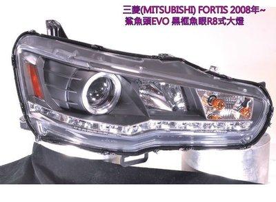 新店【阿勇的店】FORTIS 鯊魚頭 大燈 EVO 光圈黑框魚眼R8式大燈 FORTIS 大燈 鯊魚頭專用