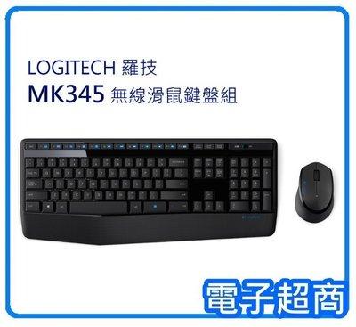 【電子超商】羅技 Logitech MK345 無線滑鼠鍵盤組 人體工學 超長壽命 防潑水