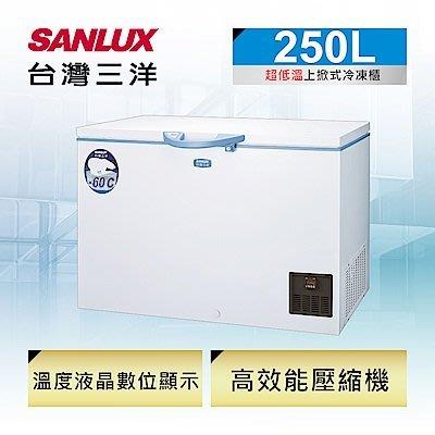 SANLUX台灣三洋 250公升 上掀式超低溫-60°C冷凍櫃 TFS-250G 全機保固1年
