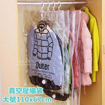 【媽媽倉庫】懸掛式衣物防塵真空壓縮袋 大號110x67cm 衣物真空 壓縮袋