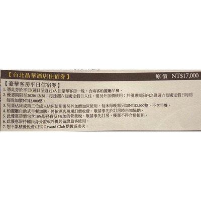 台北晶華酒店住宿券 豪華客房 柏麗廳早餐 平日使用