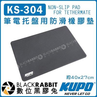 數位黑膠兔【 KUPO KS-304 筆電托盤用 防滑橡膠墊 約40x27cm 】 防滑墊 止滑墊 平台 托架 支架