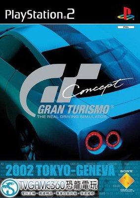 【二手遊戲】PS2 跑車浪漫旅 GT Concept2002 東京 日內瓦 日版 裸裝 無盒【台中恐龍電玩】