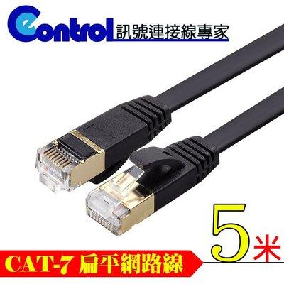 【易控王】 5米CAT7 CAT.7扁平網路線RJ45網路線 純銅線材鍍金頭 扁線 ADSL高速網路線(30-614)