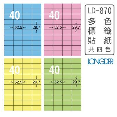 龍德 各色電腦標籤紙 多色標籤貼紙  40格 LD-870 105張/盒 列印標籤 三用標籤 共四色 粉紅/藍/綠/黃