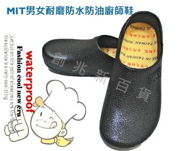 廚師鞋 台灣製造經濟男女廚師鞋✨ 一體成型 耐磨 耐穿 防滑 防油 工作鞋 雨鞋 創兆新鞋業
