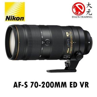 *大元˙台南*【平輸優惠】NIKON 70-200mm F2.8E AF-S VR FL 平輸  小黑七