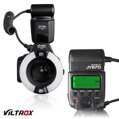 呈現攝影-Viltrox 唯卓 JY-670N I-TTL 微距環形閃光燈 for Nikon 閃燈 似R1C1 公司貨