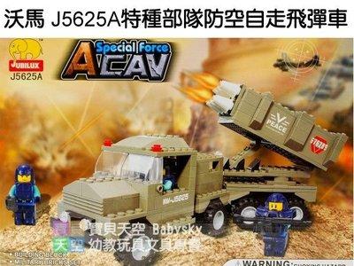 ◎寶貝天空◎【沃馬 J5625A 特種部隊防空自走飛彈車】238PCS,軍事系列,LEGO樂高積木可組合,賠本出清!