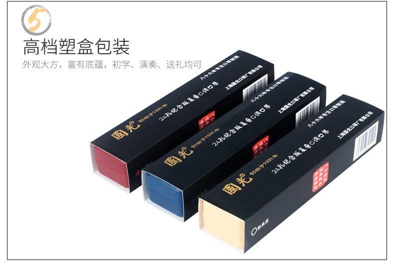 MY#爆款#口琴國光24孔復音c調紀念版口琴初學者兒童入門學生自學成人送禮