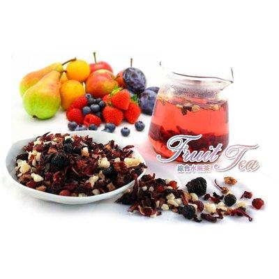 綜合風味水果茶 歐洲果粒茶 綜合果乾茶 水果茶 下午茶 300公克160元 【全健健康生活館】