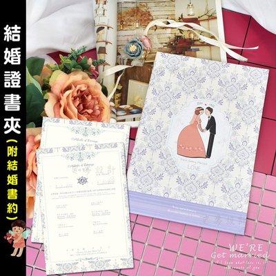 【鉛筆巴士】現貨 SH004結婚證書夾 可愛戀人(含結婚書約2張 登記結婚用)同婚可用 書約夾 結婚證書收藏 文件夾