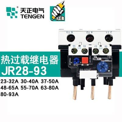 電工~TENGEN天正電氣JR28-93 30-37A40A4550657093A熱過載繼電器NR2
