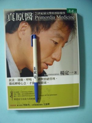【姜軍府】《真原醫 21世紀最完整的預防醫學》2012年 楊定一著 康健雜誌出版 保健養生