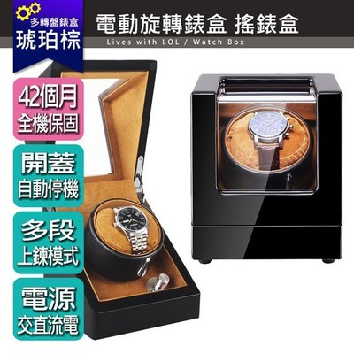 ∮樂優生活∮免運 錶盒 開蓋自停 琥珀棕 單隻入 機械錶盒 動力儲存盒 搖錶器 自動上鍊盒 鋼琴烤漆 1轉1 情人節禮物