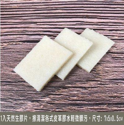 進口天然生膠片 生膠擦清潔各式皮革膠水輕微髒污 皮革 互黏 皮雕 拼布 去膠片