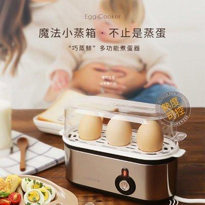 現貨-多功能迷你煮蛋器 早餐機 蒸蛋器