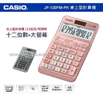 CASIO 手錶專賣店 國隆 JF-120FM-PK 兩色 桌上型商用計算機 粉色 12位數 JF-120FM