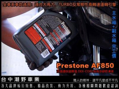 台中潮野車業 完工價 Prestone AF850 百適通 寶適通 快速降溫 DEX-COOL長效冷卻 水箱精