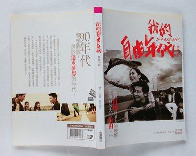 我的自由年代 原創小說 / 三立電視 / 台灣角川