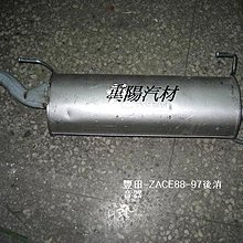 [重陽]豐田TOYOTA  ZACE /瑞獅1992-1997年後消音器[箱/貨車]MIT產品