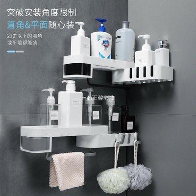 Tmis正韓化妝品新款多功能浴室無痕置物架 免打孔浴室收納架廚房掛壁式毛巾架
