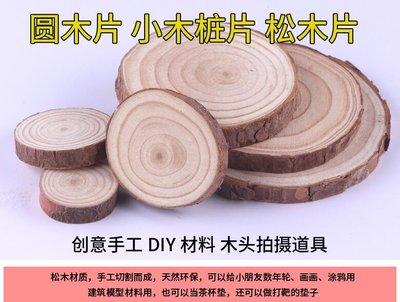 奇奇店-小木樁圓木片diy木頭片裝飾年輪原木片松木片拍攝道具手繪木片畫(規格不同價格不同)