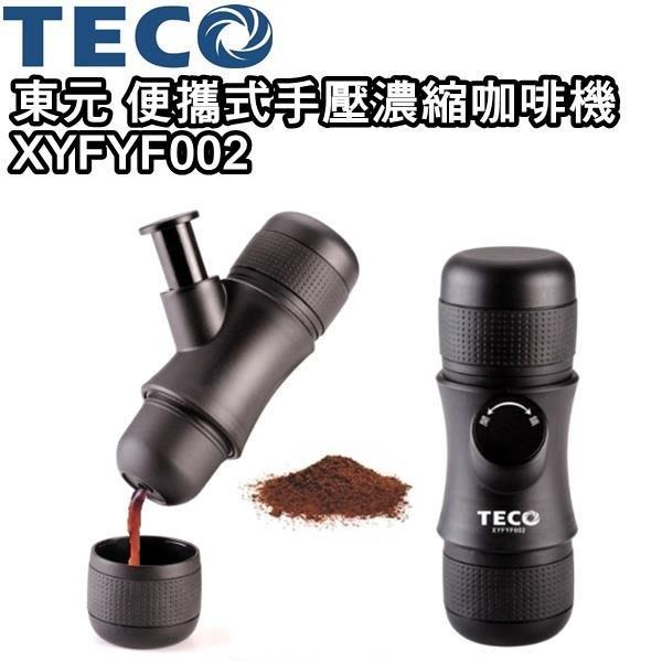 【MONEY.MONEY】東元 TECO 便攜式手壓咖啡機 XYFYF002