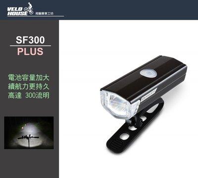 【飛輪單車】DOSUN Speed [SF300 PLUS] 充電型前燈最高300流明[03107610]