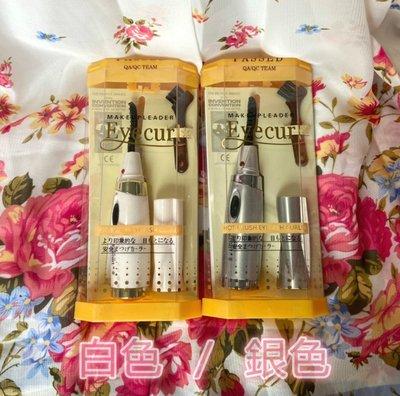 全新 日本Eyecurl II 白色 睫毛 持久電燙睫毛器 電熱睫毛夾 熱銷款 睫毛卷翹燙夾器 電動燙睫毛 睫毛燙