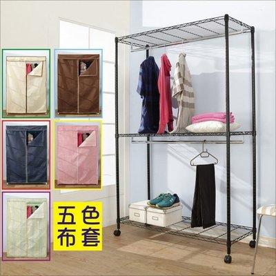 書房 臥室 【家具先生】黑烤漆鐵力士強固型附布套三層雙桿衣櫥附輪子層架(120x45x180I-DA-WA024